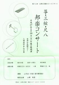 CCF20150607