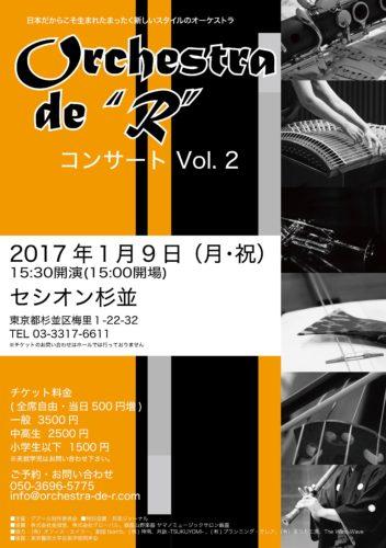 2017-01-09_omote